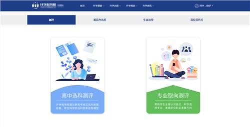 河南新高考選專業 誠信服務 上海去森教育科技供應