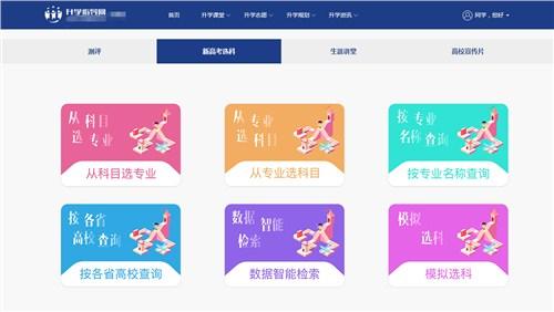 福建新高考3+1+2對應專業 歡迎來電 上海去森教育科技供應