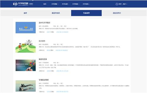 黑龙江网上生涯规划时间 真诚推荐 上海去森教育科技供应