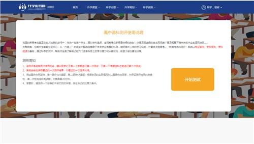 黑龙江专业解读新高考选科指导 真诚推荐「上海去森教育科技供应」