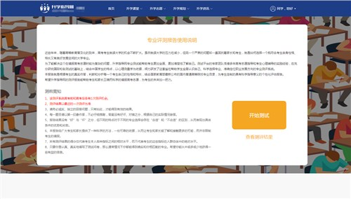 黑龍江新高考3+1+2對應專業 誠信服務 上海去森教育科技供應