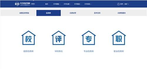 湖北专业志愿填报一对一 值得信赖 上海去森教育科技供应