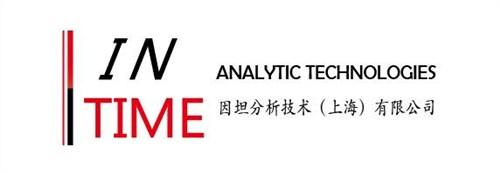 因坦分析技术(上海)有限公司