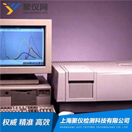 荧光分光光度检测服务哪家好,就找聚仪网供,服务周到