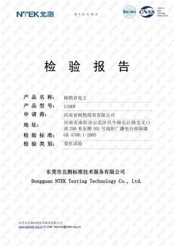 河南省電王招商 河南省樹鵲商貿供應