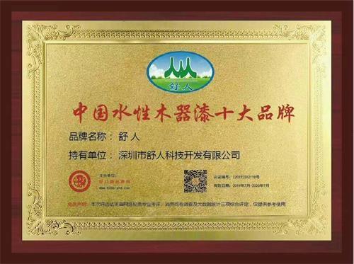 河南环保水性墙面漆哪里有 深圳市舒人科技开发供应