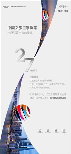 上海文岳房地产营销策划有限公司