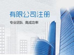 股份公司注册 上海毓翱实业发展365体育投注打不开了_365体育投注 平板_bet365体育在线投注