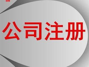 徐汇区一般纳税人公司注册 上海毓翱实业发展yabovip168.con