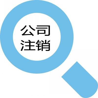 嘉定区公司注销转让 上海毓翱实业发展供应