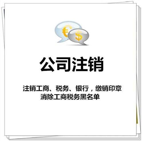 闵行区专注公司注销 上海毓翱实业发展亚博娱乐是正规的吗--任意三数字加yabo.com直达官网