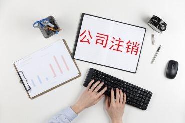 金山区小规模公司注销 上海毓翱实业发展供应