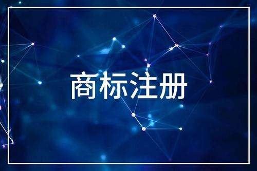 浦東新區企業商標注冊 上海毓翱實業發展供應