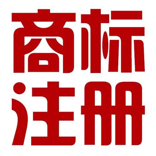 虹口区专注商标注册分类 卓越服务 上海毓翱实业发展365体育投注打不开了_365体育投注 平板_bet365体育在线投注