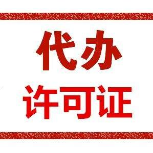 宝山特殊许可证办理多少钱 上海毓翱实业发展亚博娱乐是正规的吗--任意三数字加yabo.com直达官网
