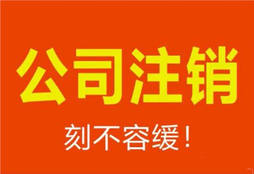 普陀区公司异常办理价格 上海毓翱实业发展供应