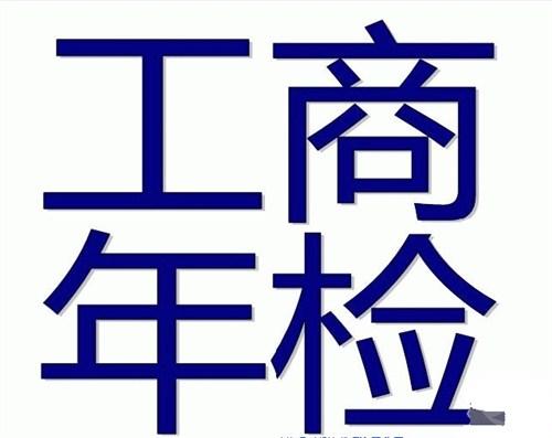 奉贤区异常公司工商年检 上海毓翱实业发展供应