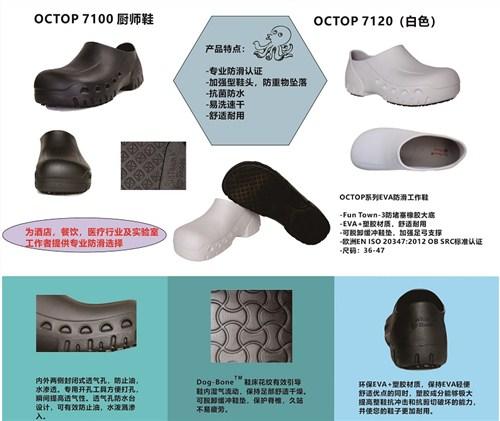 Fun Town范特仕防滑鞋7120价格上海Fun Town范特仕防滑鞋供应商 逸采仪器供