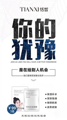 山西恬皙燕窝胶原面膜质检报告 服务为先 上海怡朵生物科技供应