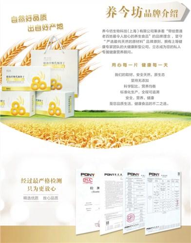 上海服务佳的膳食纤维代餐饼干便宜 上海养今坊生物科技供应