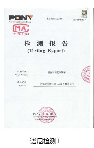 上海原装膳食纤维饼干销售价格 上海养今坊生物科技供应