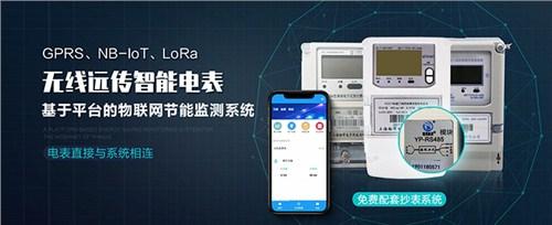 山西物联网电表要多少钱 上海裕沛电子科技供应