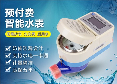 北京无线智能水表 上海裕沛电子科技供应
