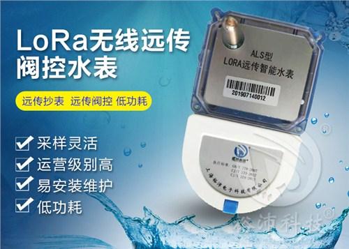 福建家用远传阀控水表哪家好 上海裕沛电子科技供应