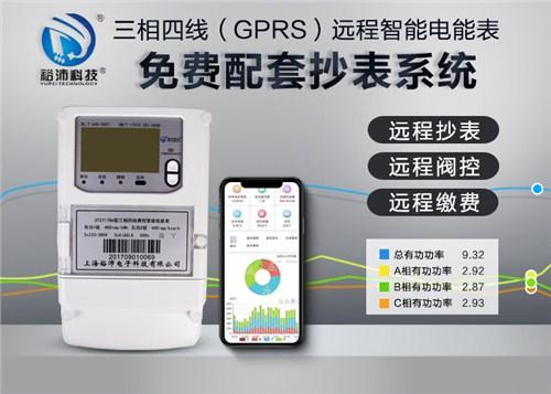 河南远程三相电表 上海裕沛电子科技供应