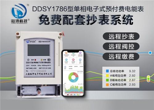 河北预付费单相费控电表 上海裕沛电子科技供应