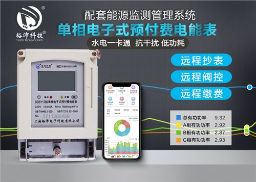 辽宁预付费电表都有哪几家 上海裕沛电子科技供应