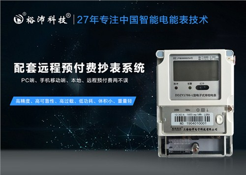 湖北机械式电度表制造厂家 上海裕沛电子科技供应