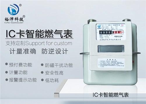 上海预付费燃气表价格 上海裕沛电子科技供应