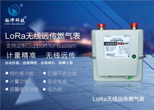 上海远程燃气表制造厂家 上海裕沛电子科技供应