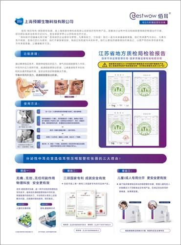 海南直銷吹張器 歡迎咨詢「上海預順生物科技供應」