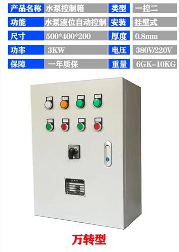 陕西排污泵控制箱的行业须知,排污泵控制箱