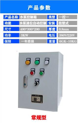 安徽排污泵控制箱维修电话,排污泵控制箱