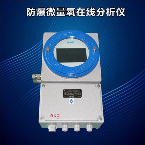 宜先供电化学氧气分析仪 在线防爆氧分析仪氧气检测仪