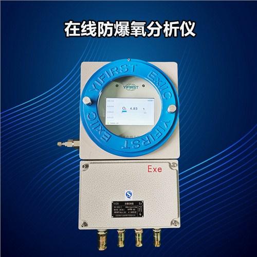 宜先供在线氧分析仪 氧含量检测仪防爆氧测试仪