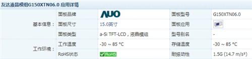 重庆正规G150XTN06.0多重优惠,G150XTN06.0