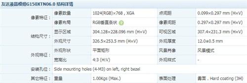 福建进口G150XTN06.0免费咨询,G150XTN06.0