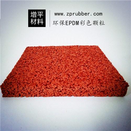 塑胶场地原材料,池州epdm颗粒厂家, 增平供