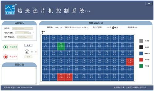 天津热斑自动选片机 来电咨询 上海质卫环保科技供应