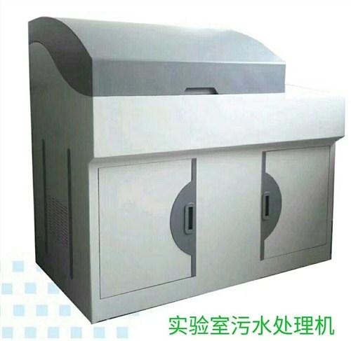 嘉定区检疫实验室污水处理装置按需定制,实验室污水处理装置