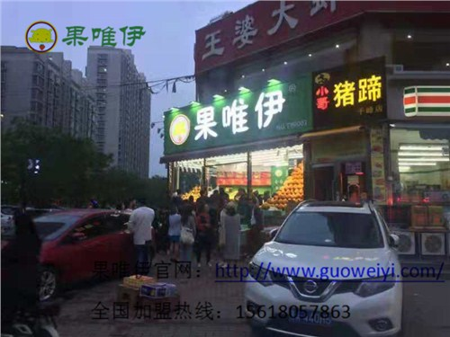 上海水果超市
