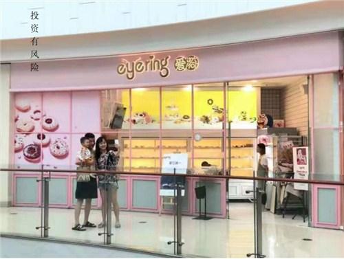 知名甜甜圈加盟高品質的選擇 信息推薦「陜西愛漪餐飲管理供應」