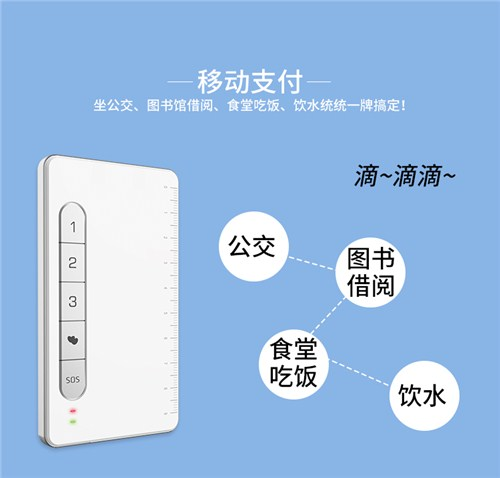 广西原装智能校卡价格行情 创造辉煌「深圳上学啦科技供应」