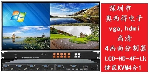 内蒙古高清二画面分割器「深圳市奥西得电子供应」