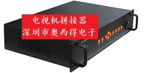 蘇州9口電視機拼接器**企業「深圳市奧西得電子供應」