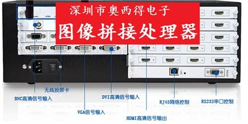 贵州大屏拼接器 服务为先「深圳市奥西得电子供应」